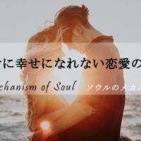 絶対に幸せになれない恋愛の法則