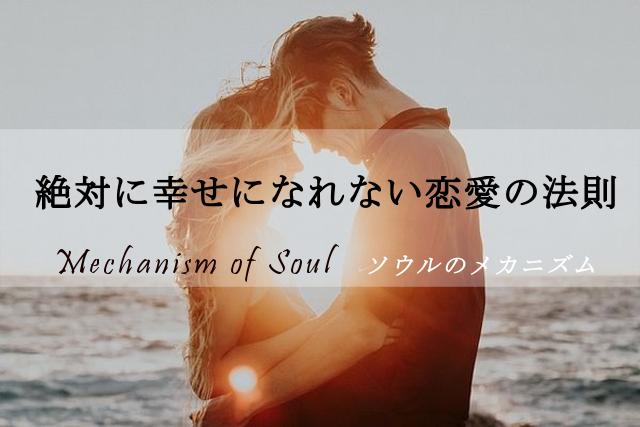 恋愛の法則
